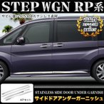 ショッピングステップワゴン ステップワゴン ステップワゴン スパーダ RP 系 サイドドアアンダーガーニッシュ メッキ 4P