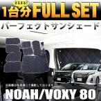 ノア ヴォクシー80系専用 サンシェードフルセット シルバー 4層構造
