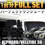 アルファード ヴェルファイア 30 系 サンシェード フル セット 車中泊 シルバー 4層構造