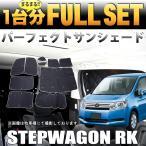 ショッピングステップワゴン ステップワゴンRK 系 サンシェード フル セット シルバー 4層構造