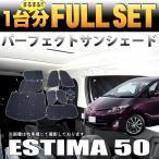 エスティマ50 系 サンシェード フル セット 車中泊 シルバー 4層構造