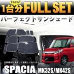スペーシア スペーシアカスタム MK32S MK42S サンシェード フルセット シルバー 4層構造