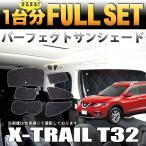 エクストレイル T32 系 専用 サンシェード フル セット 車中泊 シルバー 4層構造