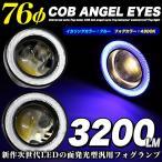 ショッピングLED LED 搭載 プロジェクターフォグランプ フォグライト イカリング付 COB 76φ 12V