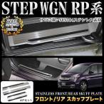 ステップワゴン スパーダ RP系 スカッフプレート