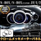 N-BOX N-BOXカスタム N-BOXスラッシュ JF1 JF2 メーターパネル 1P