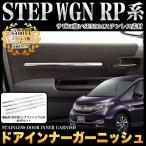 ショッピングステップワゴン ステップワゴン スパーダ RP 系 ドアインナーガーニッシュ メッキ ステンレス製 4P