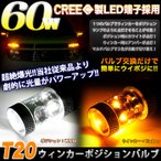 ショッピングLED LED ウインカーポジションキット T20 60W CREE製 ツインカラー ホワイト×アンバー