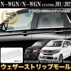 N-WGN/N-WGNカスタム JH1/JH2系 ウェザーストリップモール ステンレス製 4P
