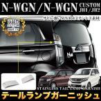 N-WGN/N-WGNカスタム JH1/JH2系 テールランンプガーニッシュ ステンレス製 1P