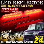 タントカスタム LA600S LA610S LED 24発 リフレクター テールライト テールランプ レッドレンズ レッド 車検対応
