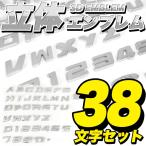 3D立体 英数字文字エンブレム 38Pセット 英語×26個+数字×10個+電話ロゴ×1個+コマ×1個