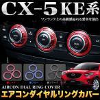CX-5 KE 系 アテンザセダン・ワゴン GJ 系 エアコンダイヤルリングカバー メッキ