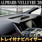 アルファード ヴェルファイア 30系 トレイ付ナビバイザー 表面シボ加工