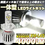 ショッピングLED LED ヘッドライト H4 12v 24v対応 6500k 40W 4000LM  CREE製XM-L4 1年保証