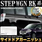 ショッピングステップワゴン ステップワゴン ステップワゴン スパーダ RK1 2 5 6 サイドドアアンダーガーニッシュ メッキ 8P