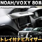 ノア ヴォクシー 80系 トレイ付ナビバイザー 表面シボ加工