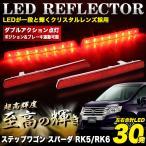 ステップワゴンスパーダ RK5 RK6 LED 30発 リフレクター レッドテールライト テールランプ テールライト 車検対応