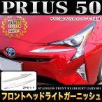 プリウス 50系 フロントヘッドライトガーニッシュ メッキ ステンレス製 2P