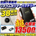 空調 作業 服 用 ハイパワー リチウムポリマーバッテリー 電池 13500mAh