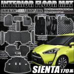 【大型商品】シエンタ 170系 フロアマット 市松柄 黒灰 ゼブラ クラック セット 9P