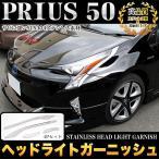 プリウス 50系 フロントヘッドライトガーニッシュ メッキ ステンレス製 4P
