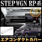 ステップワゴン スパーダ RP系 エアコンダクトカバー メッキ 1P