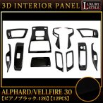 ショッピングアルファード アルファード ヴェルファイア 30 系 3D インテリア パネル ピアノブラック 12P