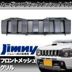 ジムニー JB23 フロントバンパーグリルカバ ブラックメッシュ カーボングリル