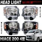 ハイエース 200系 4型 純正交換 プロジェクター LEDヘッドライト 標準 ワイドボディ対応