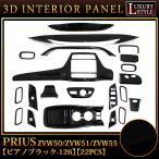 プリウス 50系 3Dインテリアパネルセット ピアノブラック 22P
