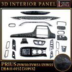 プリウス 50系 3Dインテリアパネルセット 黒木目 22P