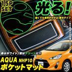アクア NHP10 ポケットマット 水洗いOK 15P