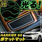 ハリアー 60系 ポケットマット 水洗いOK 14P