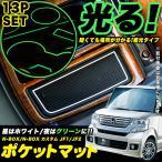 N-BOX N-BOX カスタム N-BOX+ JF1 JF2 ポケットマット 水洗いOK 13P