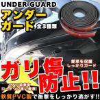 リップスポイラー アンダーガード 汎用 軟質PVC製 ガリ傷防止