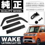 ウェイク LA700S/LA710S 車種専用ドアバイザー 止め具付き 純正同等クオリティ品