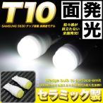 LED ウェッジ球 ポジション球 T10 T15 T16 8000K サムスン製 セラミック製