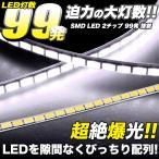 2チップ SMD99発 搭載 LEDテープ 60cm