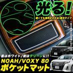 ノア ヴォクシー 80系 ポケットマット 水洗いOK 17P