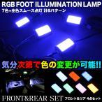 LEDフットランプ 前後座席4点セット 汎用 RGB 7色カラー変更可能