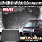【大型商品】エブリイワゴン DA17W 3Dラゲッジマット 1P VALFEE バルフィー製
