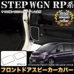 ショッピングステップワゴン ステップワゴン スパーダ RP 系 フロントドアスピーカーカバー ステンレス製 メッキ 2P