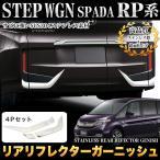 ショッピングステップワゴン ステップワゴン スパーダ RP3 RP4 リアリフレクターガーニッシュ ステンレス製 メッキ 4P