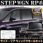 ショッピングステップワゴン ステップワゴン ステップワゴン スパーダ RP 系 フルウィンドウモール ステンレス製 メッキ 12P