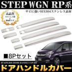 ショッピングステップワゴン ステップワゴン / ステップワゴン スパーダ RP 系 ドアハンドルカバー スマートキー装着車用 メッキ 4P