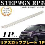 ショッピングステップワゴン ステップワゴン スパーダ RP 系 リア スカッフプレート ステンレス製 メッキ 1P
