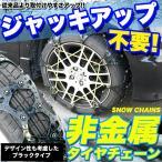 非金属タイヤチェーン ジャッキアップ不要 サイズ/T20〜T90