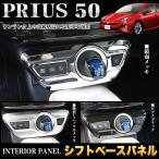 プリウス 50 系 シフトゲートパネル 3D インテリア パネル 全3色