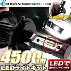 LED ヘッドライト H4 12v 24v対応 6500k  9000LM EDISONエジソン製 チップ 1年保証